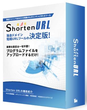 ツイッターキング2・独自ドメイン短縮URLツール.PNG